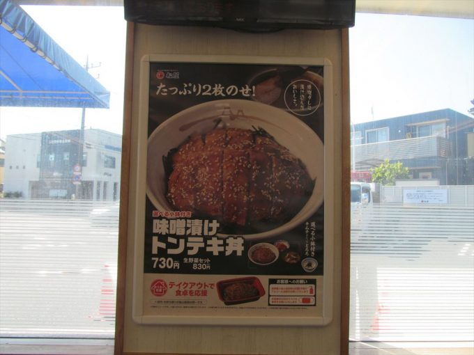 matsuya-miso-tonteki-20200908-024