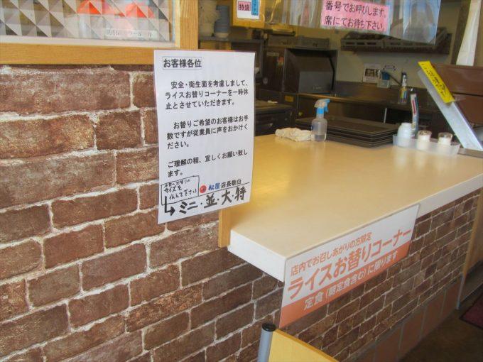 matsuya-miso-tonteki-20200908-091