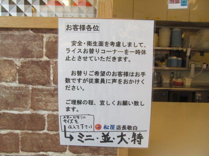 matsuya-miso-tonteki-20200908-092