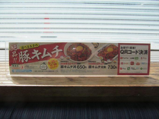 matsuya-miso-tonteki-20200908-094