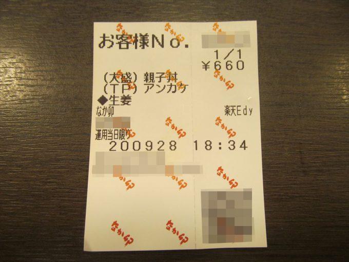 nakau-ogon-oyakodon-20200928-036