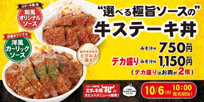 松屋_牛ステーキ丼_WEB用メイン_1205_20201001