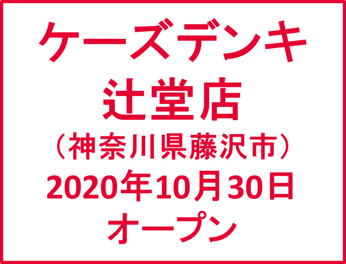 ケーズデンキ辻堂店オープンアイキャッチ1205