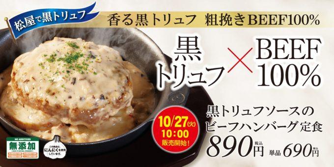 松屋_黒トリュフソースのビーフハンバーグ定食_WEB用メイン_1205_20201022