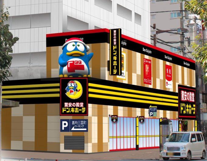 ドンキホーテ松山大街道店_外観イメージ_1205_20201010