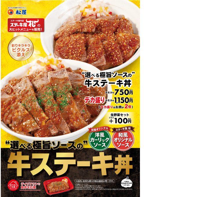 松屋_牛ステーキ丼_ポスター画像_1205LB_20201001