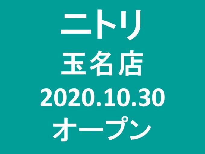 ニトリ玉名店オープンアイキャッチ1205