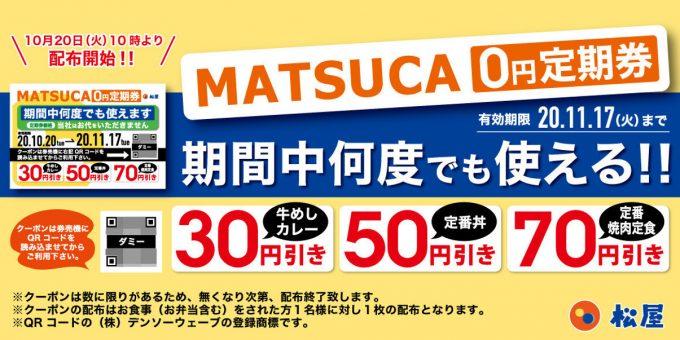 松屋MATSUCA0円定期券_WEB用メインモザイク_1205_20201019