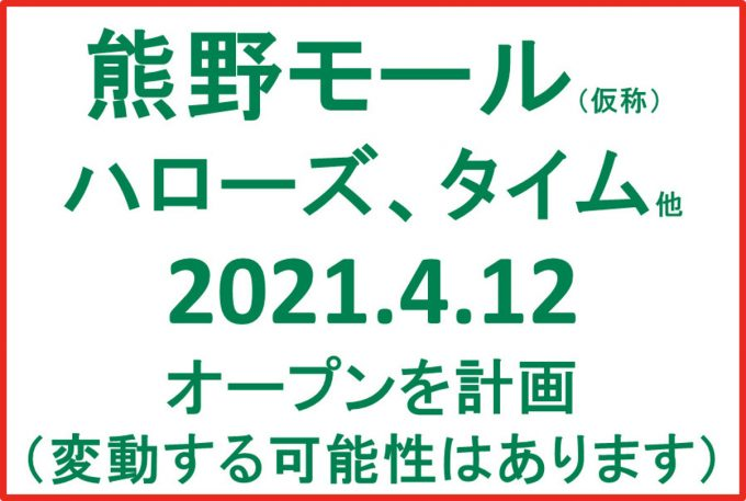 熊野モール仮称20210412オープン計画アイキャッチ1205