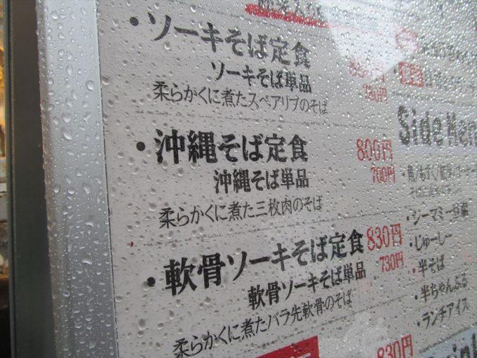 day-of-okinawa-soba-20201017-007