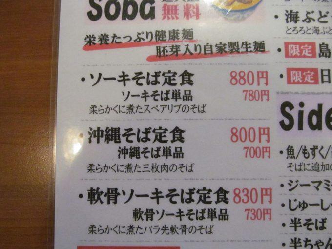 day-of-okinawa-soba-20201017-093