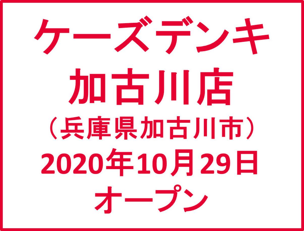 ケーズデンキ加古川店オープンアイキャッチ1205