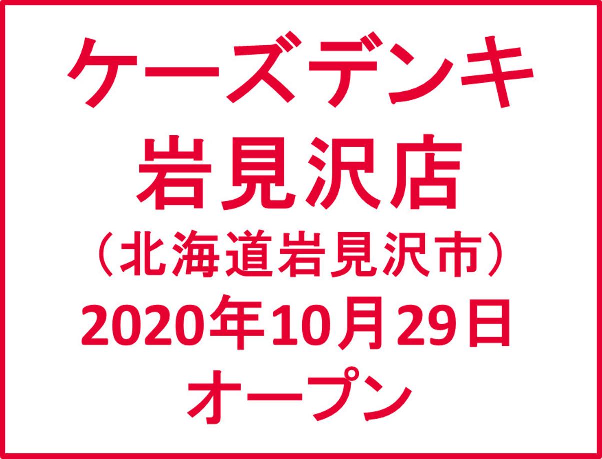 ケーズデンキ岩見沢店オープンアイキャッチ1205