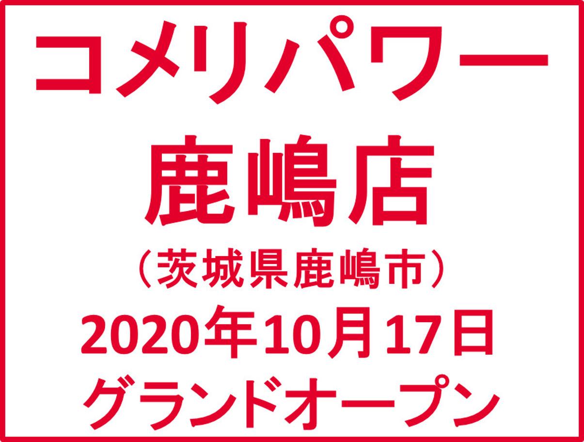 コメリパワー鹿嶋店オープンアイキャッチ1205
