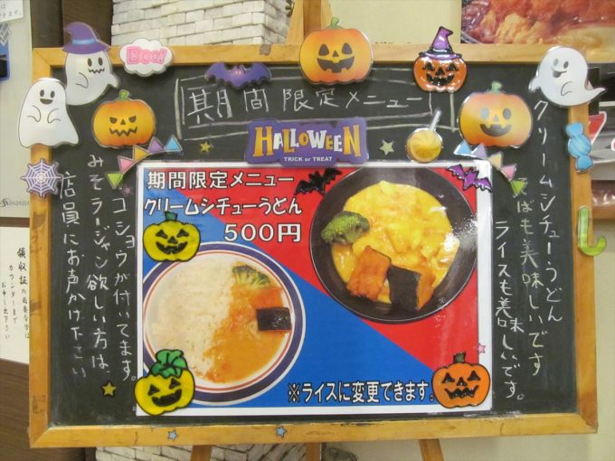 fujisoba-cream-stew-udon-20201020-006