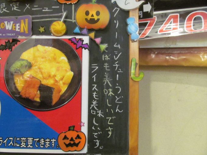 fujisoba-cream-stew-udon-20201020-074