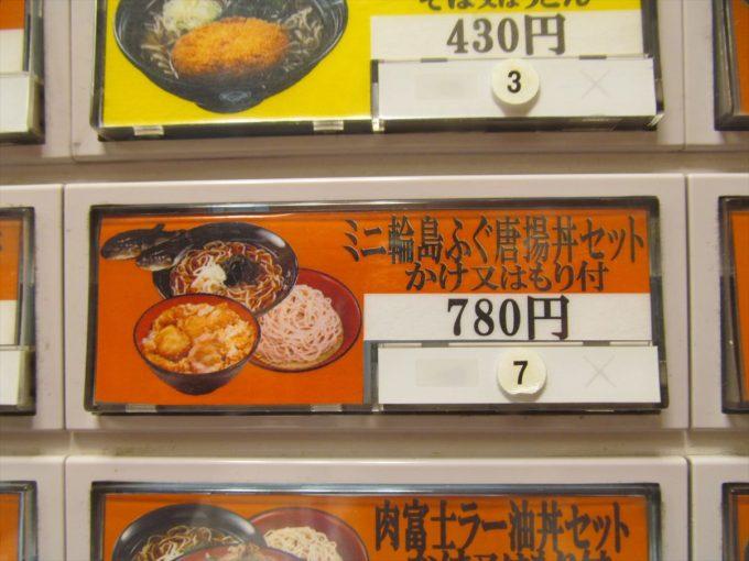 fujisoba-wajimafugu-karaagedon-20201016-006