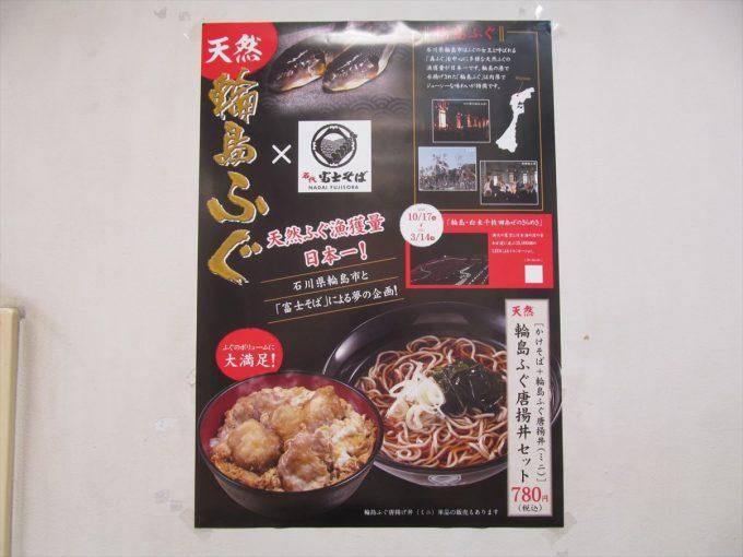 fujisoba-wajimafugu-karaagedon-20201016-008