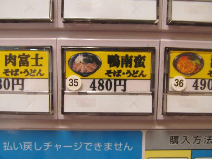fujisoba-wajimafugu-karaagedon-20201016-010