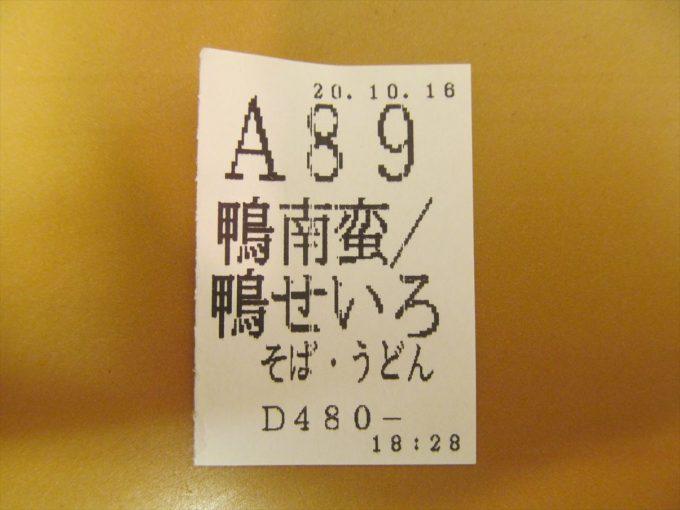 fujisoba-wajimafugu-karaagedon-20201016-064