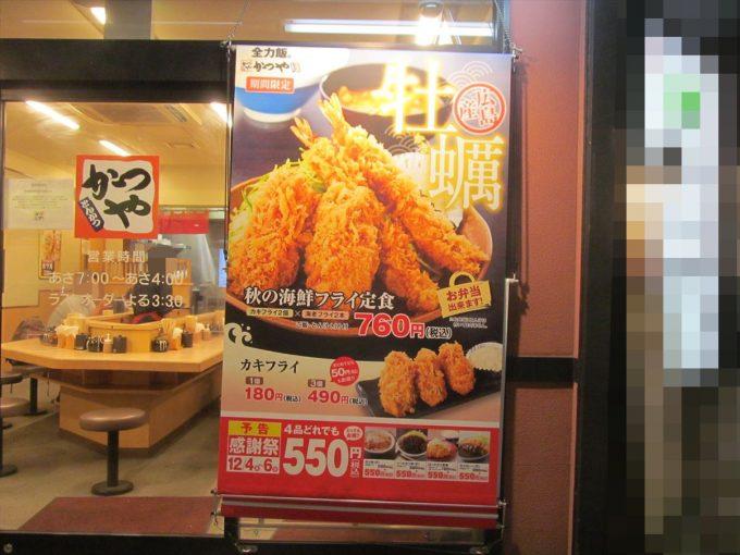 katsuya-autumn-seafood-fried-20201030-006