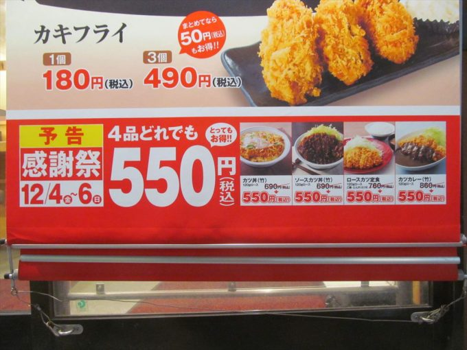 katsuya-autumn-seafood-fried-20201030-011