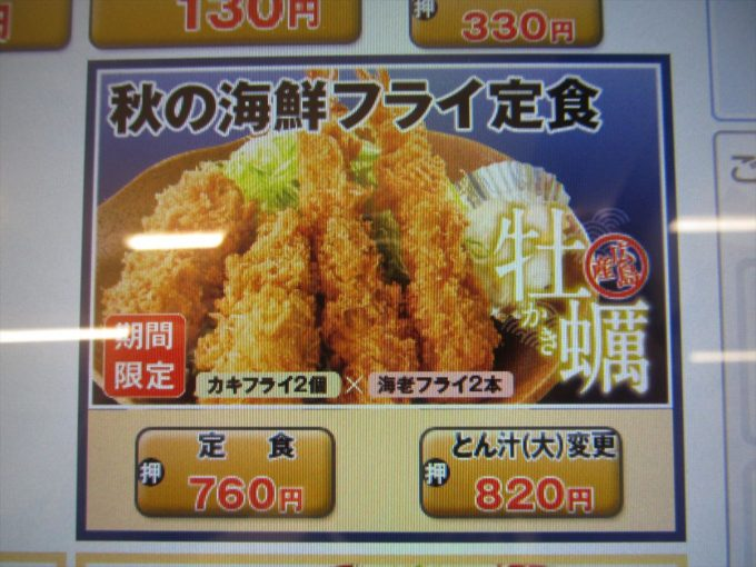 katsuya-autumn-seafood-fried-20201030-015