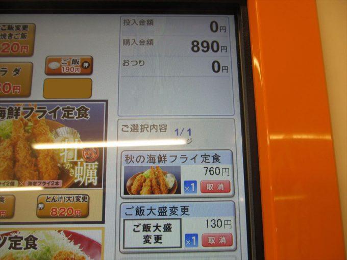 katsuya-autumn-seafood-fried-20201030-017