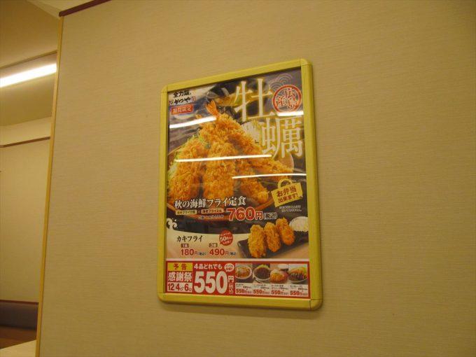katsuya-autumn-seafood-fried-20201030-037