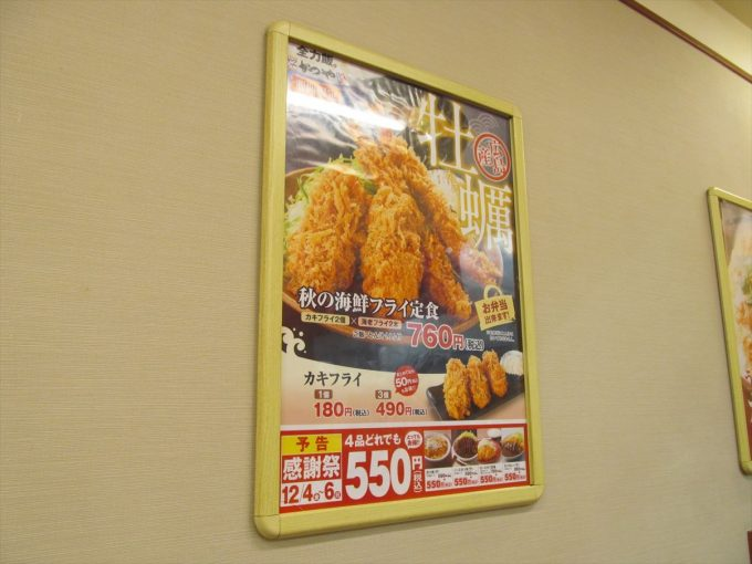 katsuya-autumn-seafood-fried-20201030-066
