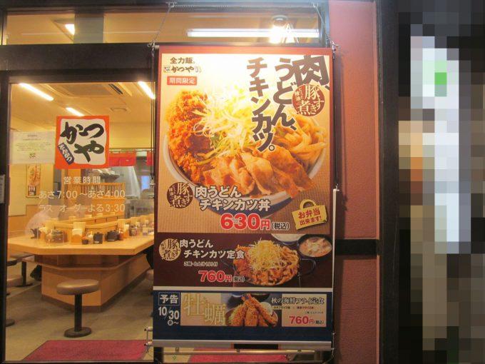 katsuya-nikuudon-chicken-cutlet-20201002-011