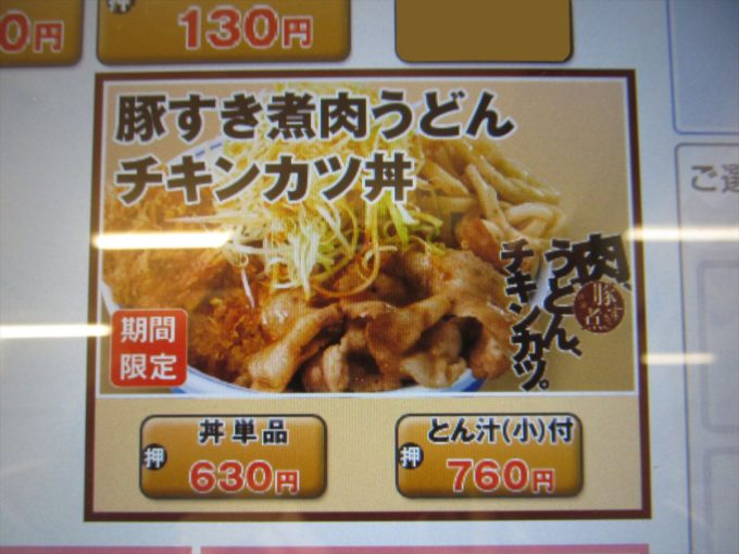 katsuya-nikuudon-chicken-cutlet-20201002-022