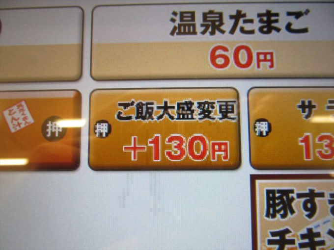 katsuya-nikuudon-chicken-cutlet-20201002-023