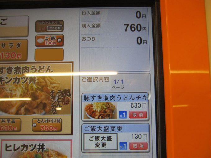 katsuya-nikuudon-chicken-cutlet-20201002-024