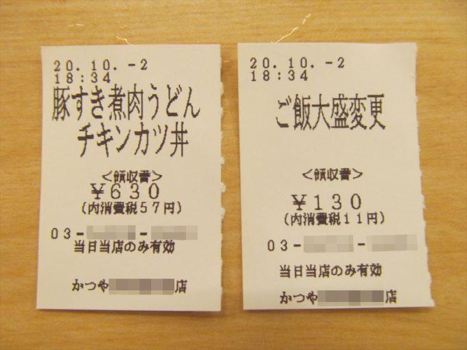 katsuya-nikuudon-chicken-cutlet-20201002-029