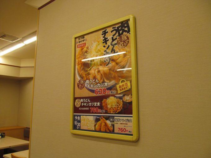 katsuya-nikuudon-chicken-cutlet-20201002-043