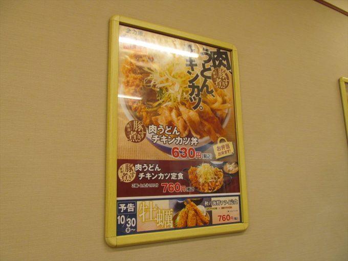 katsuya-nikuudon-chicken-cutlet-20201002-116