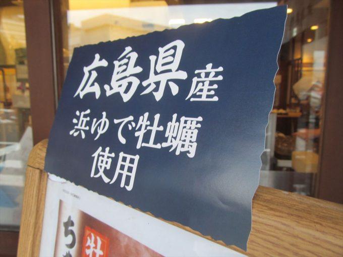 marugame-seimen-kaki-chanpon-20201004-018