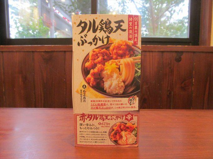 marugame-seimen-kaki-chanpon-20201004-038