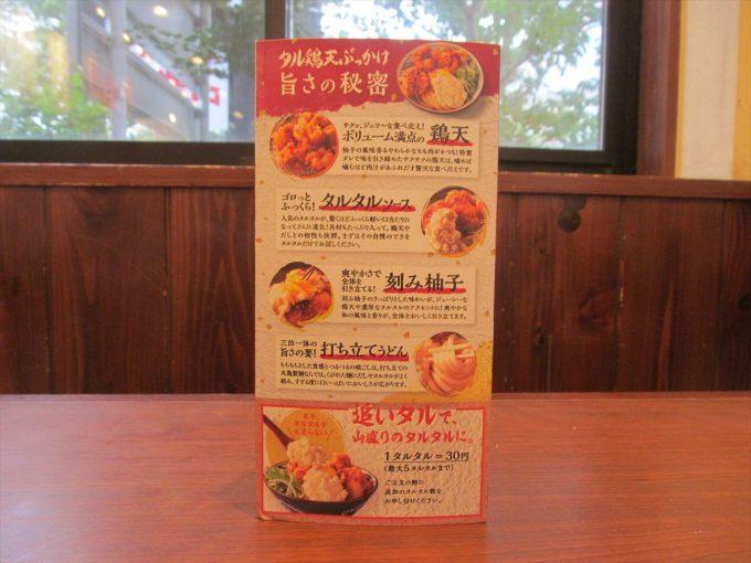 marugame-seimen-kaki-chanpon-20201004-039