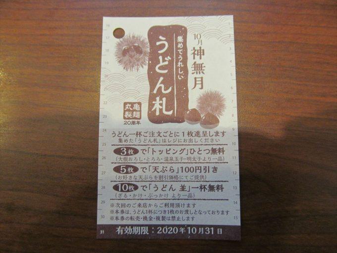 marugame-seimen-kaki-chanpon-20201004-045