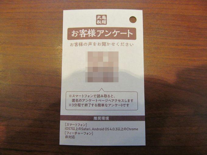 marugame-seimen-kaki-chanpon-20201004-046