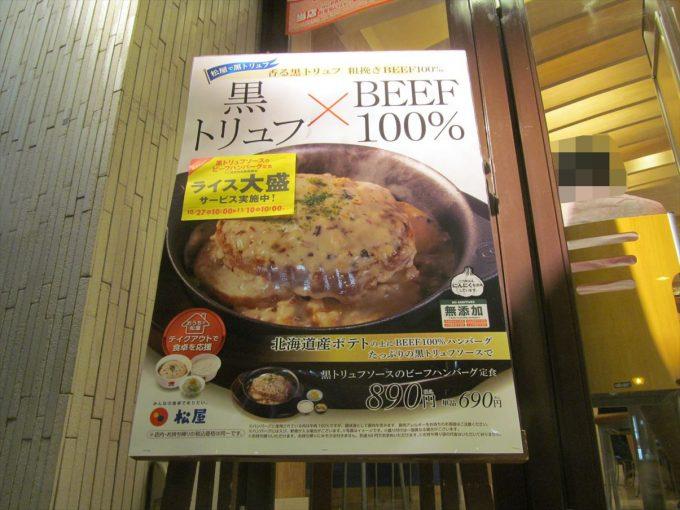 matsuya-kuro-truffle-hamburger-20201027-005