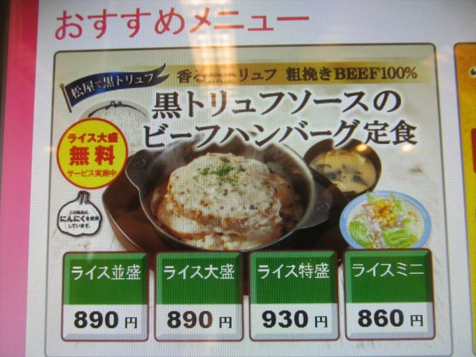 matsuya-kuro-truffle-hamburger-20201027-010
