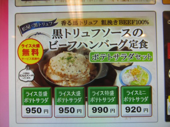 matsuya-kuro-truffle-hamburger-20201027-011