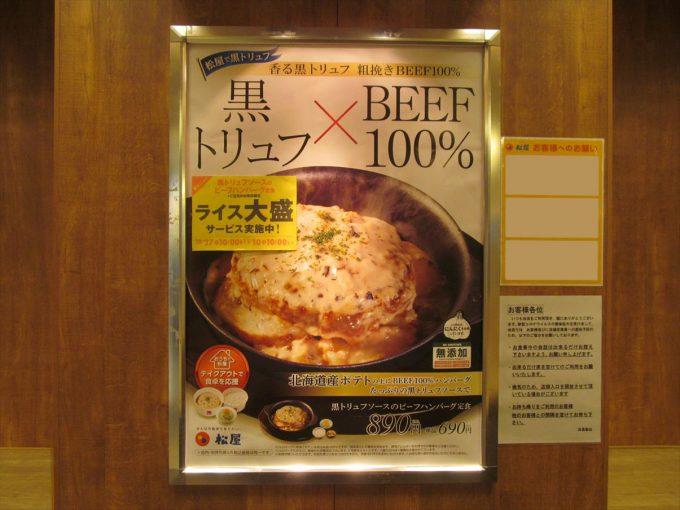 matsuya-kuro-truffle-hamburger-20201027-021