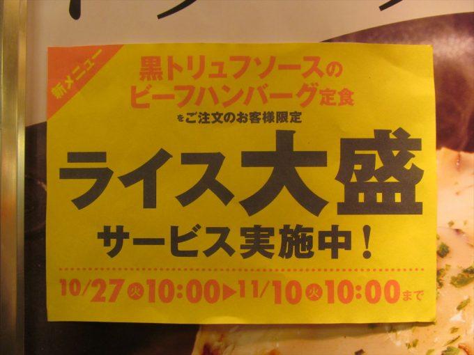 matsuya-kuro-truffle-hamburger-20201027-022