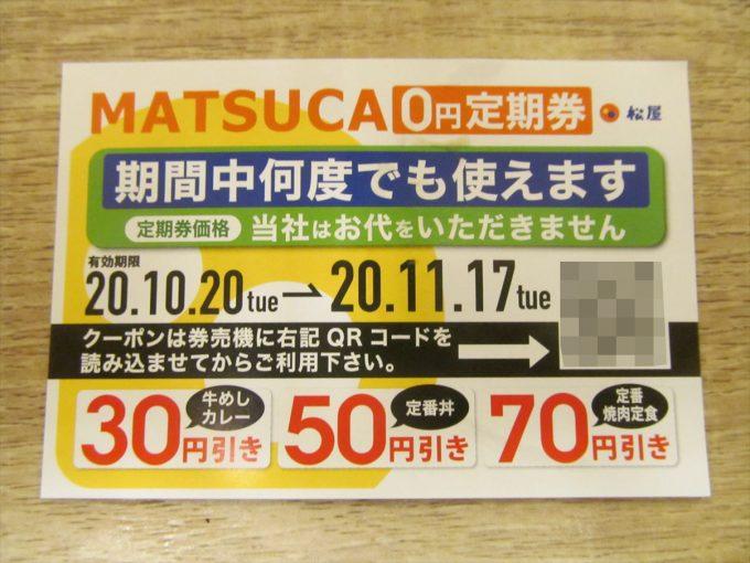 matsuya-kuro-truffle-hamburger-20201027-033