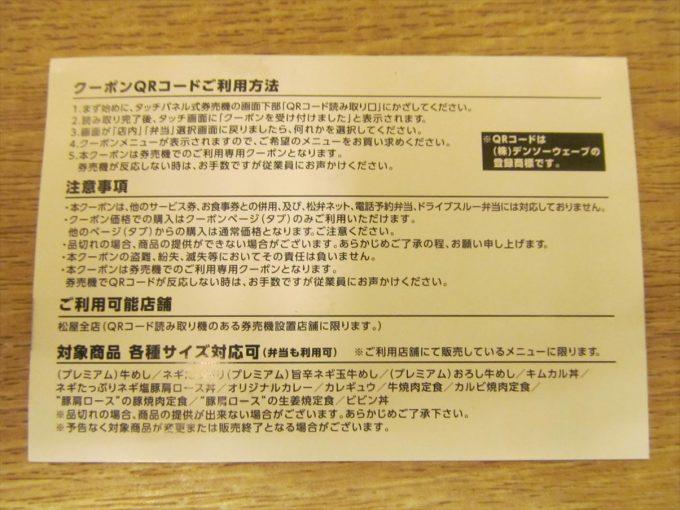 matsuya-kuro-truffle-hamburger-20201027-035