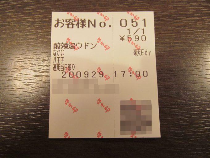 nakau-sanratan-udon-20200929-010